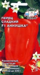 Перец Аннушка 0,2 гр.
